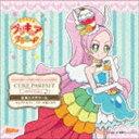 キラキラ☆プリキュアアラモード sweet etude 6 キュアパルフェ 虹色エスポワール(CD)