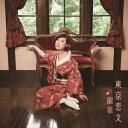 《送料無料》蘭華/東京恋文(CD)