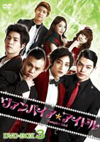 ヴァンパイア☆アイドル DVD BOX3(DVD)