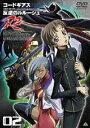 コードギアス 反逆のルルーシュ R2 volume02(DVD) ◆20%OFF!