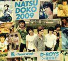 D-BOYS(+<strong>城田優</strong>!) / 夏どこ 2009(風〜Team Windバージョン盤/3CD+2DVD) [CD]