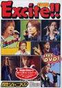 関ジャニ∞エイト/Live DVD 「Excite!!」 ◆20%OFF!