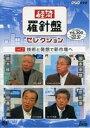 経済羅針盤セレクション vol.2 技術と発想で新事業へ(DVD) ◆20%OFF!
