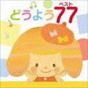 《送料無料》決定盤!!::どうよう ベスト77(CD)