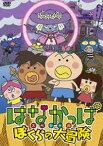 はなかっぱスペシャル ぼくらの大冒険(DVD)