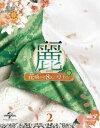 麗<レイ>〜花萌ゆる8人の皇子たち〜 Blu-ray SET2【特典映像DVD付】(Blu-ray)