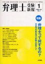弁理士受験新報 No.1(2005Jan.)