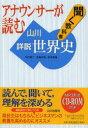 アナウンサーが読む聞く教科書山川詳説世界史