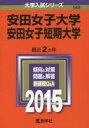 安田女子大学 安田女子短期大学 2015年版