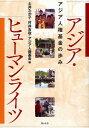 人文, 地理歷史, 哲學, 社會 - アジア・ヒューマンライツ アジア人権基金の歩み