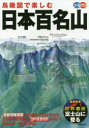 鳥瞰図で楽しむ日本百名山 オールカラー