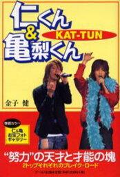 """KAT-TUN仁くん&亀梨くん """"努力""""の天才と才能の塊 2トップそれぞれのブレイク・ロード"""