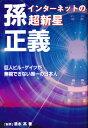 インターネットの超新星孫正義 巨人ビル・ゲイツが無視できない唯一の日本人