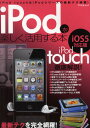 iPodを楽しく活用する本 iPod touch & iPodシリーズの最新テク満載!