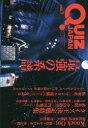 QUIZ JAPAN 古今東西のクイズを網羅するクイズカルチャーブック vol.7