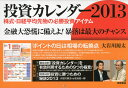 カレンダー '13 株式・日経平均先物の