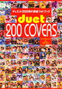 duet200COVERS Sweet