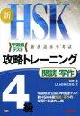 新HSK攻略トレーニング4級 中国語テスト 閲読・写作
