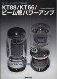 《》KT88/KT66/ビーム管パワーアンプ MJオーディオアンプ製作選