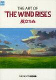 THE ART OF THE WIND RISES 风立nu[THE ART OF THE WIND RISES 風立ちぬ]