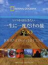 いつかは行きたい一生に一度だけの旅BEST500 NATIONAL GEOGRAPHIC