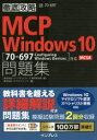 MCP Windows 10問題集〈70-697 Configuring Windows Devices〉対応MCSA 試験番号70-697