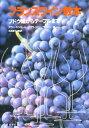 フランスワイン教本-ブドウ畑からテーブル