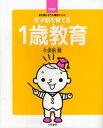 生活方式 - 天才脳を育てる1歳教育 まだ間に合う久保田メソッド 決定版!