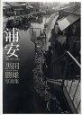 浦安 元町1975-1983 黒田勝雄写真集