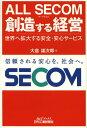ALL SECOM創造する経営 世界へ拡大する安全 安心サービス
