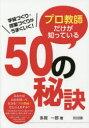 樂天商城 - プロ教師だけが知っている50の秘訣 学級づくり・授業づくりがうまくいく!