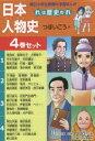 日本人物史 れは歴史のれ 朝日小学生新聞の学習まんが 4巻セット