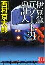 Rakuten - 伊豆急「リゾート21」の証人 長編トラベル・ミステリー