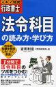 スキマ時間行政書士「法令科目」の読み方・学び方 初学者・知識を整理したい人に最適!