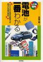 電池が一番わかる 2009年は電気自動車元年 電池の知識全解説!