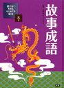 絵で見てわかるはじめての漢文 3巻