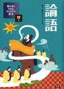 絵で見てわかるはじめての漢文 4巻