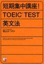 短期集中講座!TOEIC TEST英文法