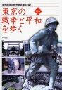 東京の戦争と平和を歩く