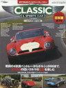 クラシック&スポーツカー 世界で最も売れているクラシックカーマガジン vol.7 日本版