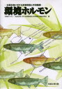 環境ホルモン-水産生物に対する影響実態と
