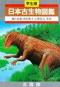 日本古生物図鑑 学生版