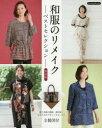 和服のリメイク-ベストセレクション- 全製図付・80点掲載