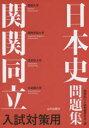 関関同立入試対策用日本史問題集