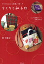ちくちく和小物 ゼロからはじめる手縫いの楽しみ ミシンも型紙もナシで作れる34品