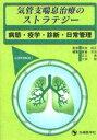 気管支喘息治療のストラテジー 病態・疫学・診断・日常管理