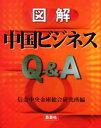 書, 雜誌, 漫畫 - 図解中国ビジネスQ&A