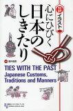 心にひびく日本のしきたり 対訳イラスト