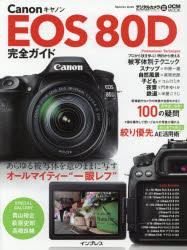 """Canon EOS 80D完全ガイド あらゆる被写体を意のままに写すオールマイティー""""一眼レフ"""""""