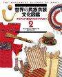 世界の民族衣装文化図鑑 2